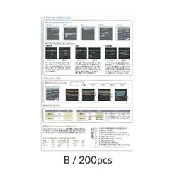 BFI Measure 帳票用紙(Bセット/200部)