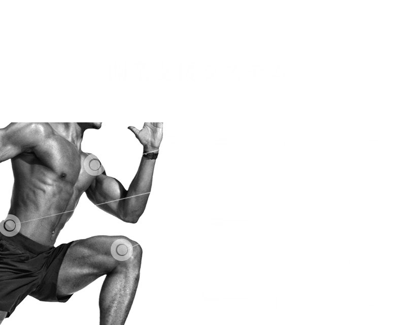 BUSINESS SUPPORT 開業支援システム